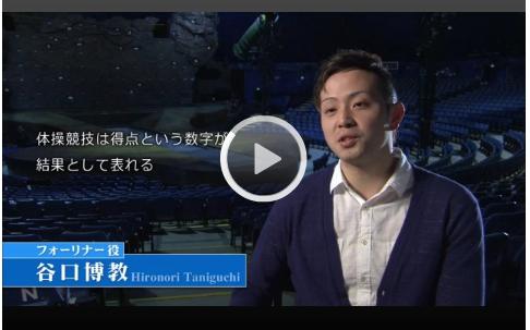 シルク・ドゥ・ソレイユ日本人初の主役・谷口博教さんインタビュー